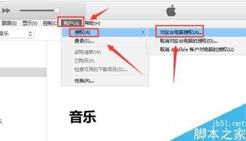 apple如何连接电脑_苹果怎么授权电脑iPhone11信任并连接电脑图文教程-比西时尚网